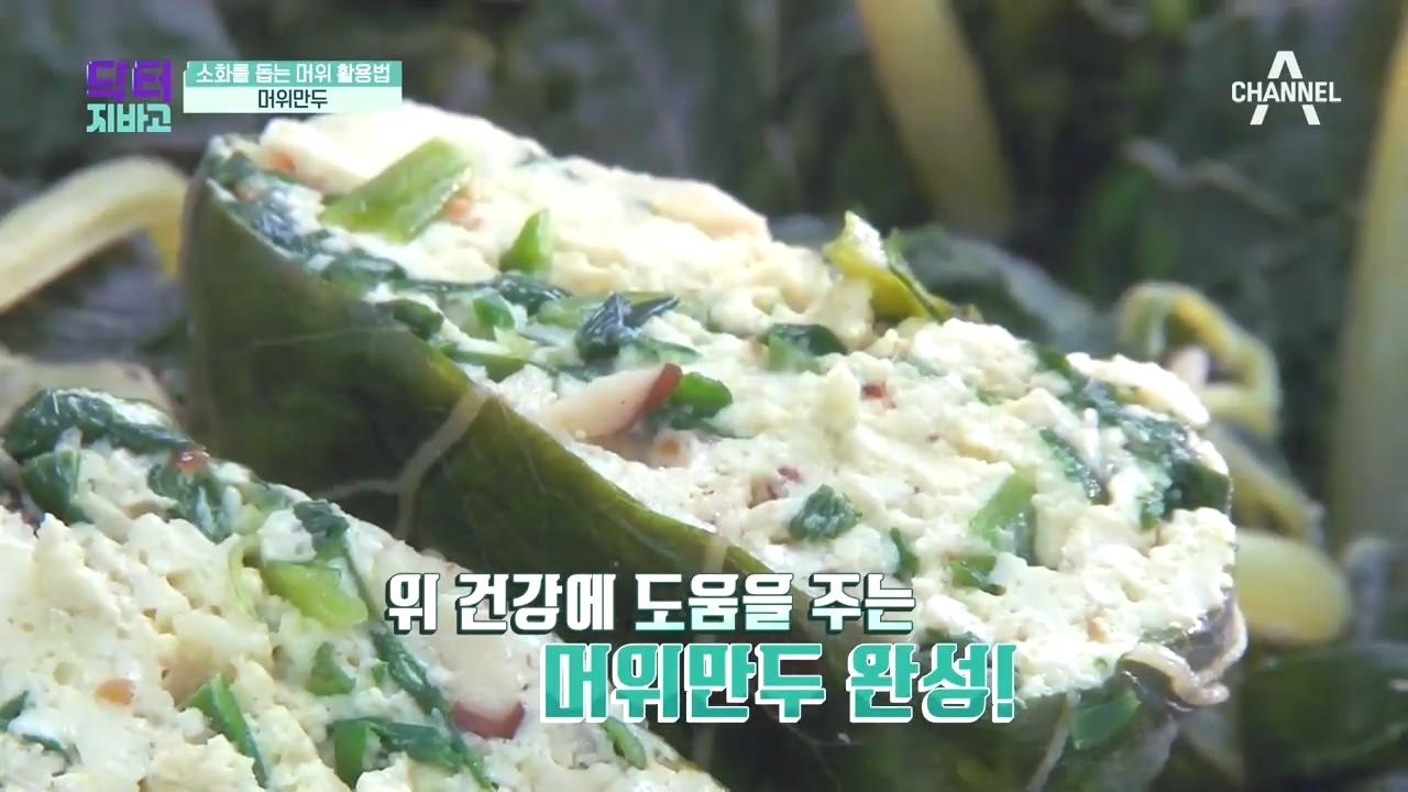 표고버섯을 활용한 [머위 만두] 담백한 맛으로 위 건강....