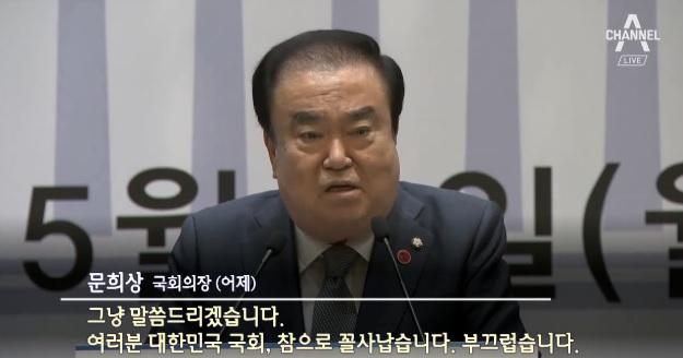 """[순간포착] 문희상 """"미쳐 돌아가""""…정용기 """"그 입 닫...."""