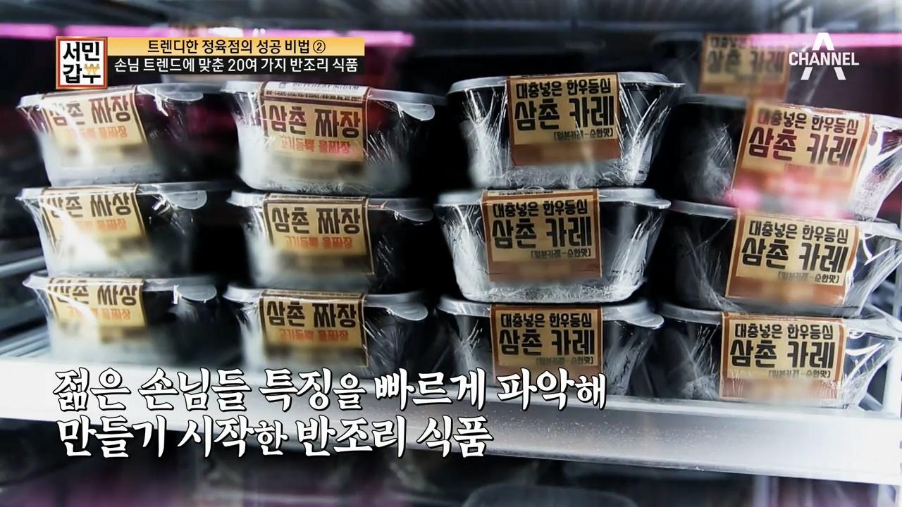 서민갑부 228회