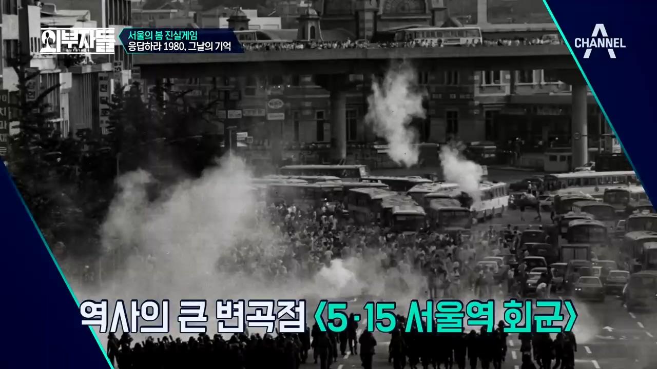 '서울의 봄'을 둘러싼 진실게임! 응답하라 1980, ....