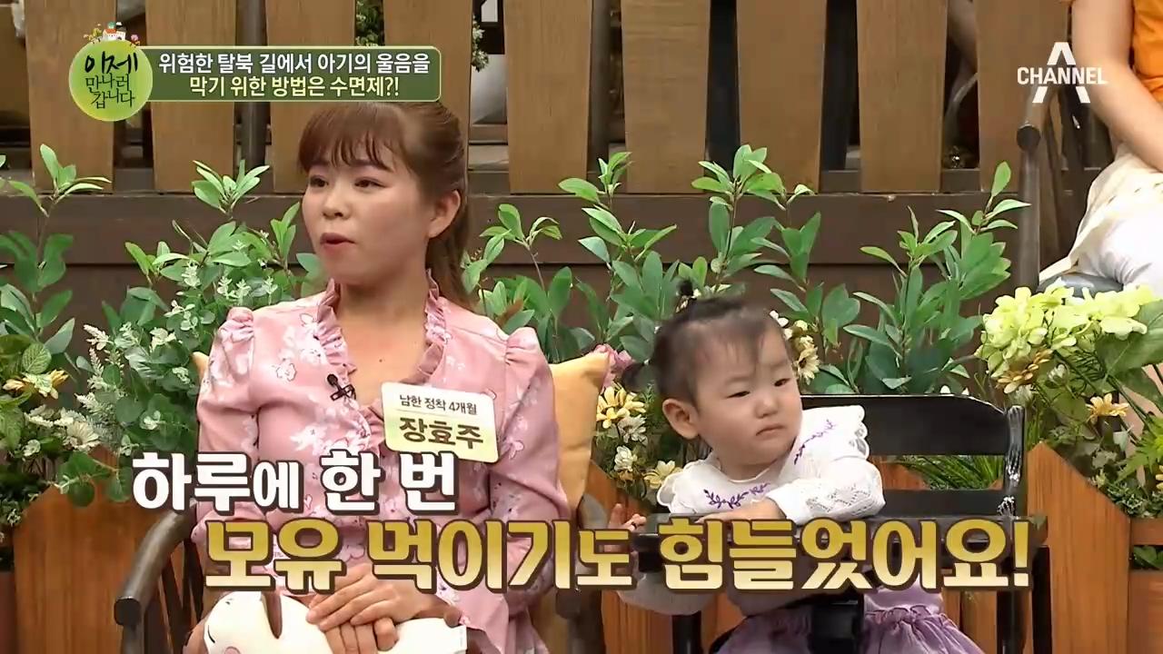 갓난아기를 데리고 탈북한 남한 새내기! 울음을 막기 위....
