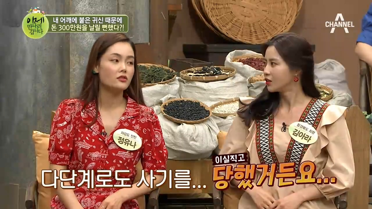 *인민 똑순이 유나* 어깨에 붙은 귀신 때문에 한국에서....