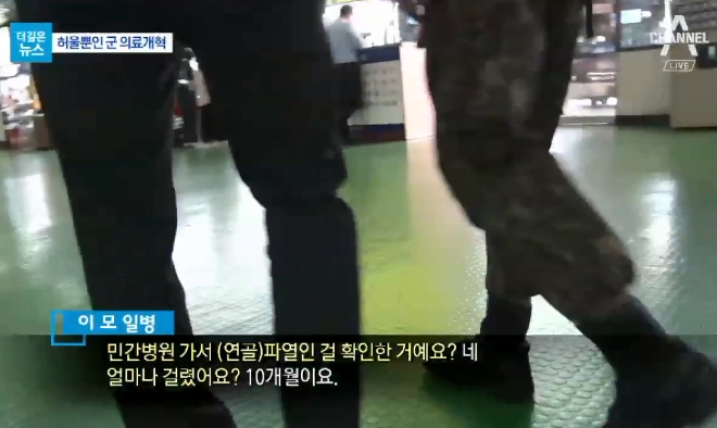 [더깊은뉴스]인대 파열 확인에 10달…軍병원 '철밥통 ....