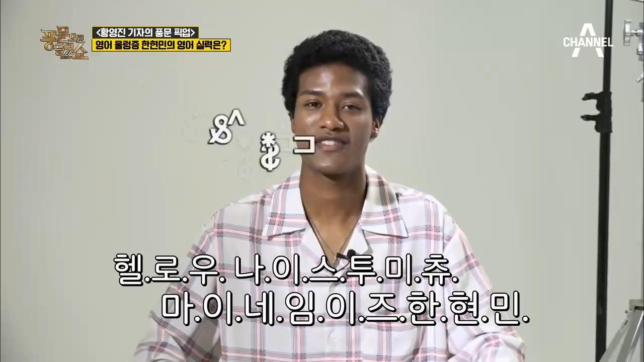 영어를 공부하고 있다는 '한국인' 한현민! 영어 울렁증....