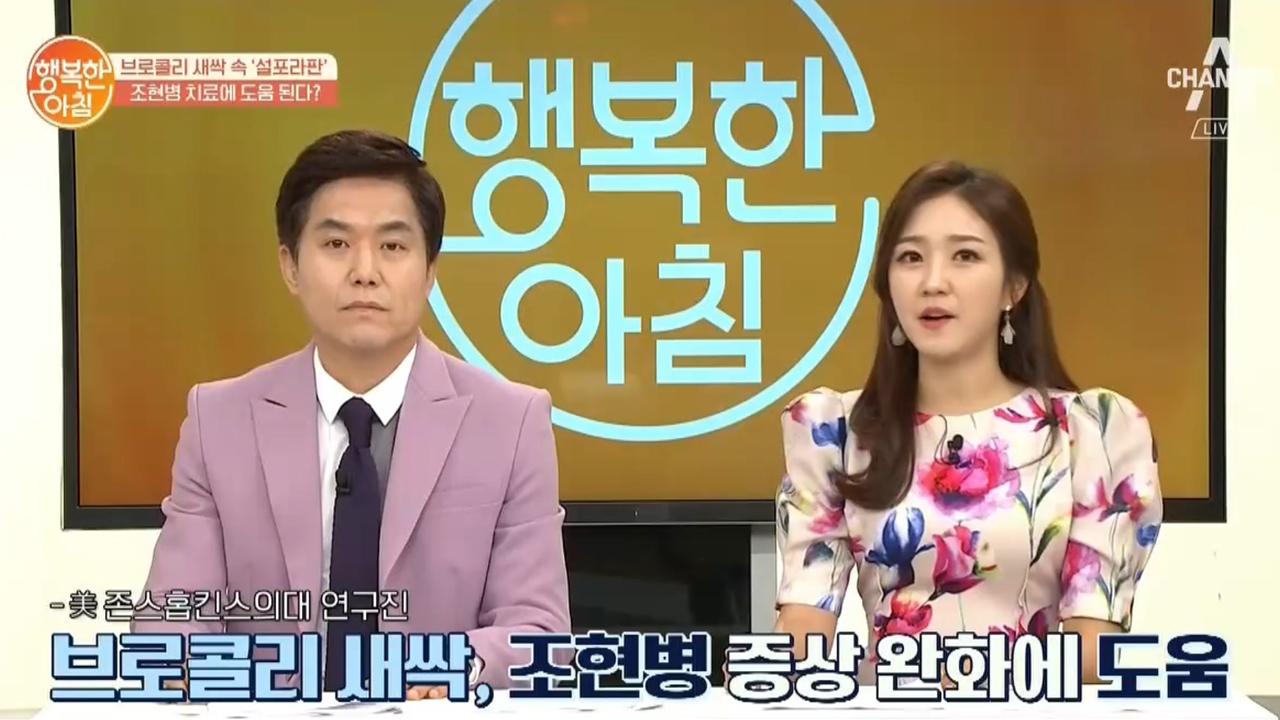 '조현병'을 완화할 수 있는 브로콜리 새싹 속 '설포라....