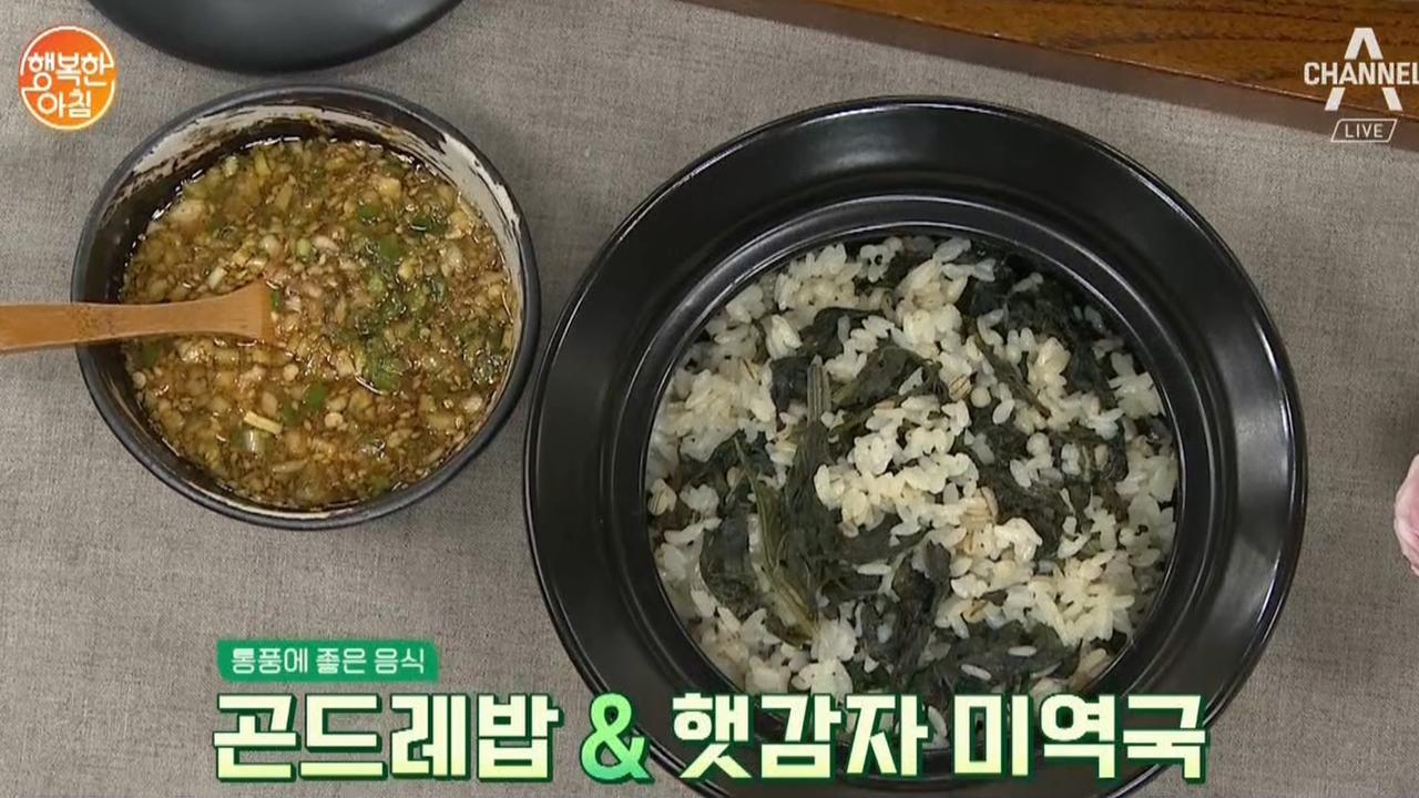 5월 제철 통풍에 좋은 [곤드레밥 만들기] 이보은의 비....