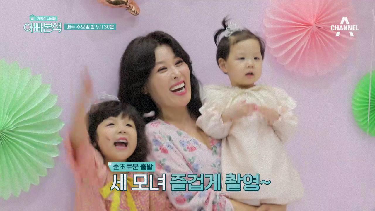 [선공개] 도성수-홍지민 가족의 가족사진 촬영날, 순조....