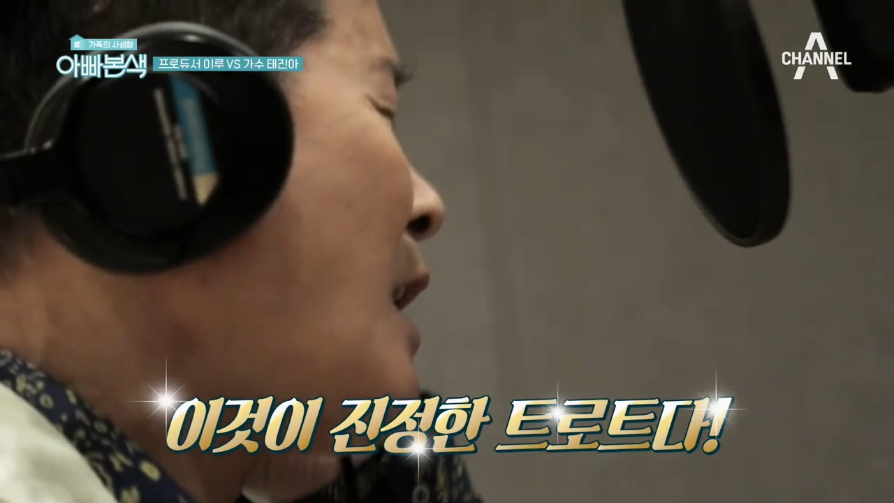 [대.박.예.감] 이루, 태진아의 신곡 프로듀서가 되다....