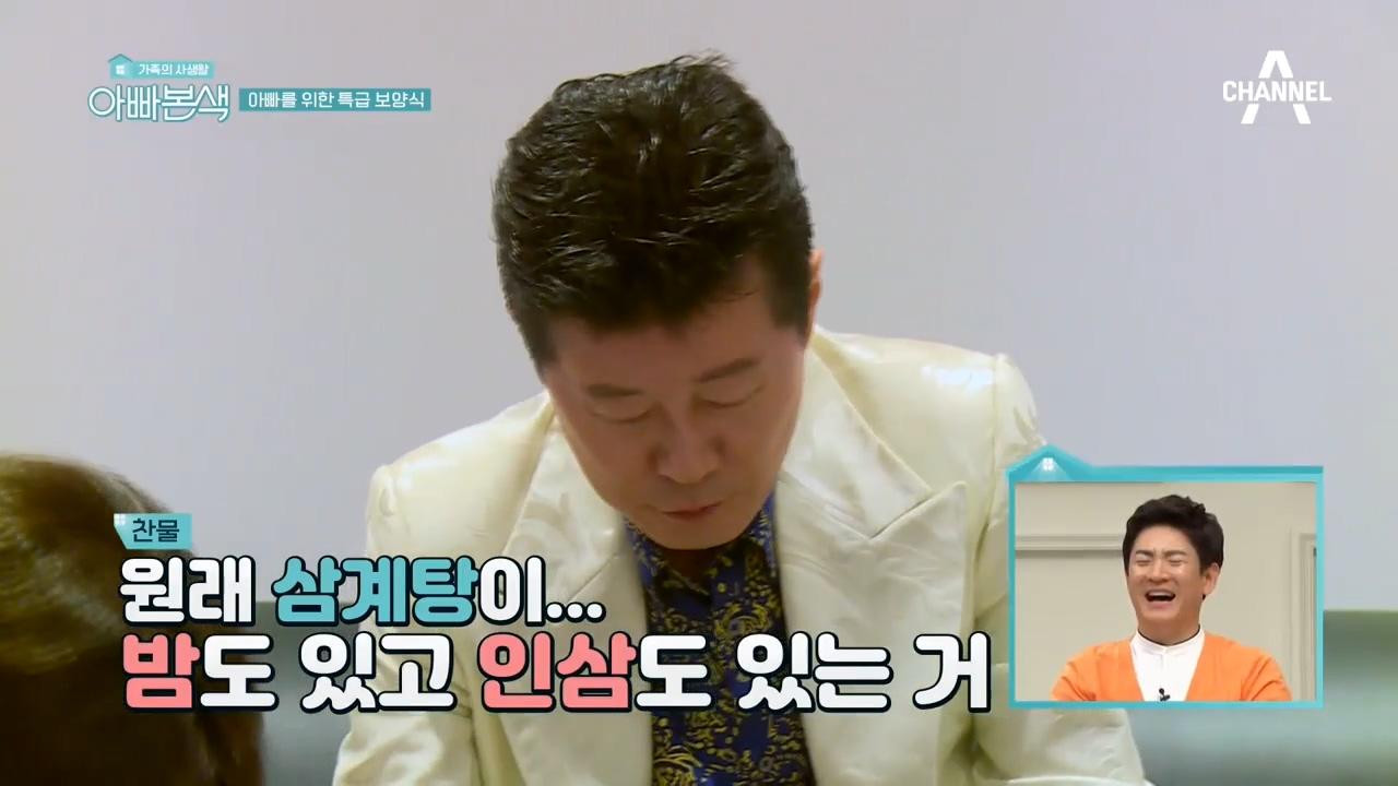 아빠를 위한 특급 보양식! 이루x태진아의 삼계탕 먹방(....