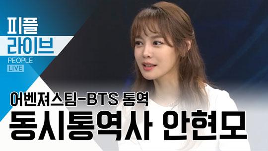 [피플 LIVE] 어벤져스팀-BTS 통역…동시통역사 안....