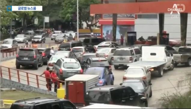 [글로벌 뉴스룸] 산유국 베네수엘라, 주유하러 '1.6....