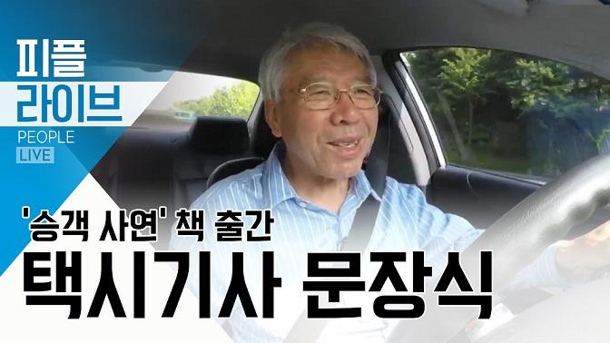 [피플 LIVE]'승객 사연' 책 출간…택시기사 문장식