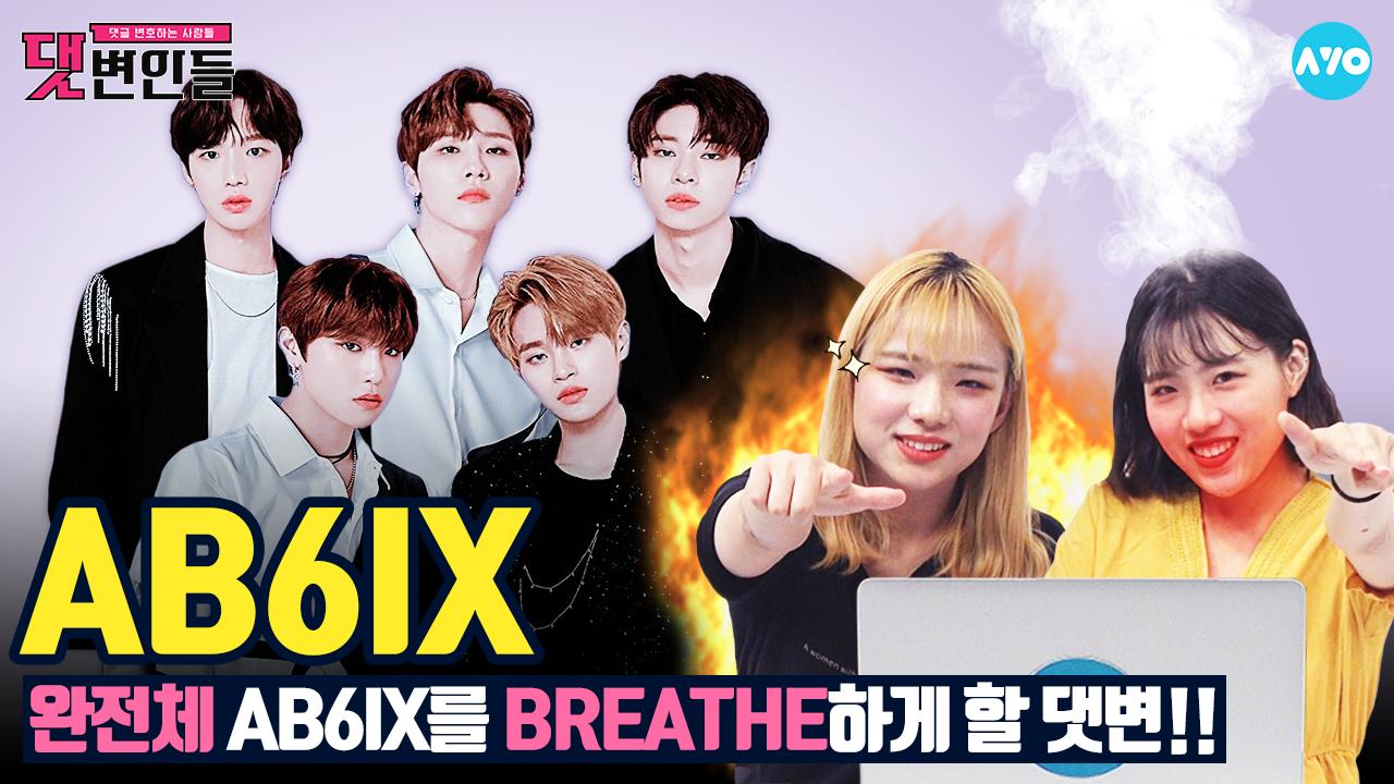 5명인데 왜 AB6IX? '여섯 번째 멤버'를 공개할게....