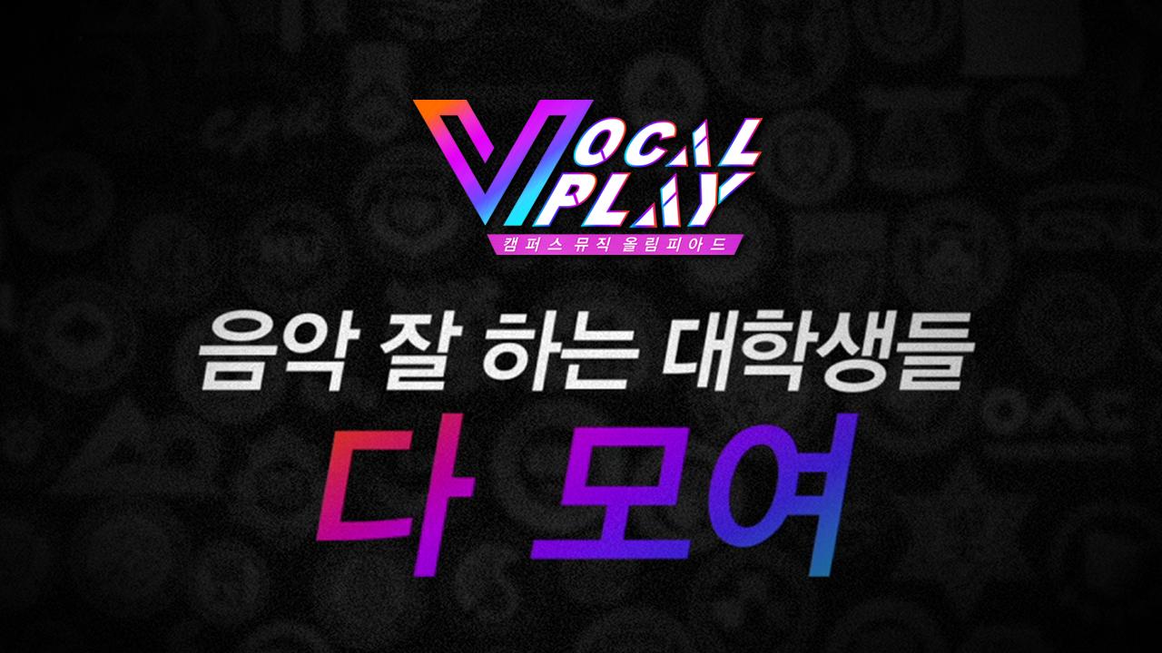 캠퍼스 뮤지션들의 음악 대결! [보컬플레이: 캠퍼스 뮤....