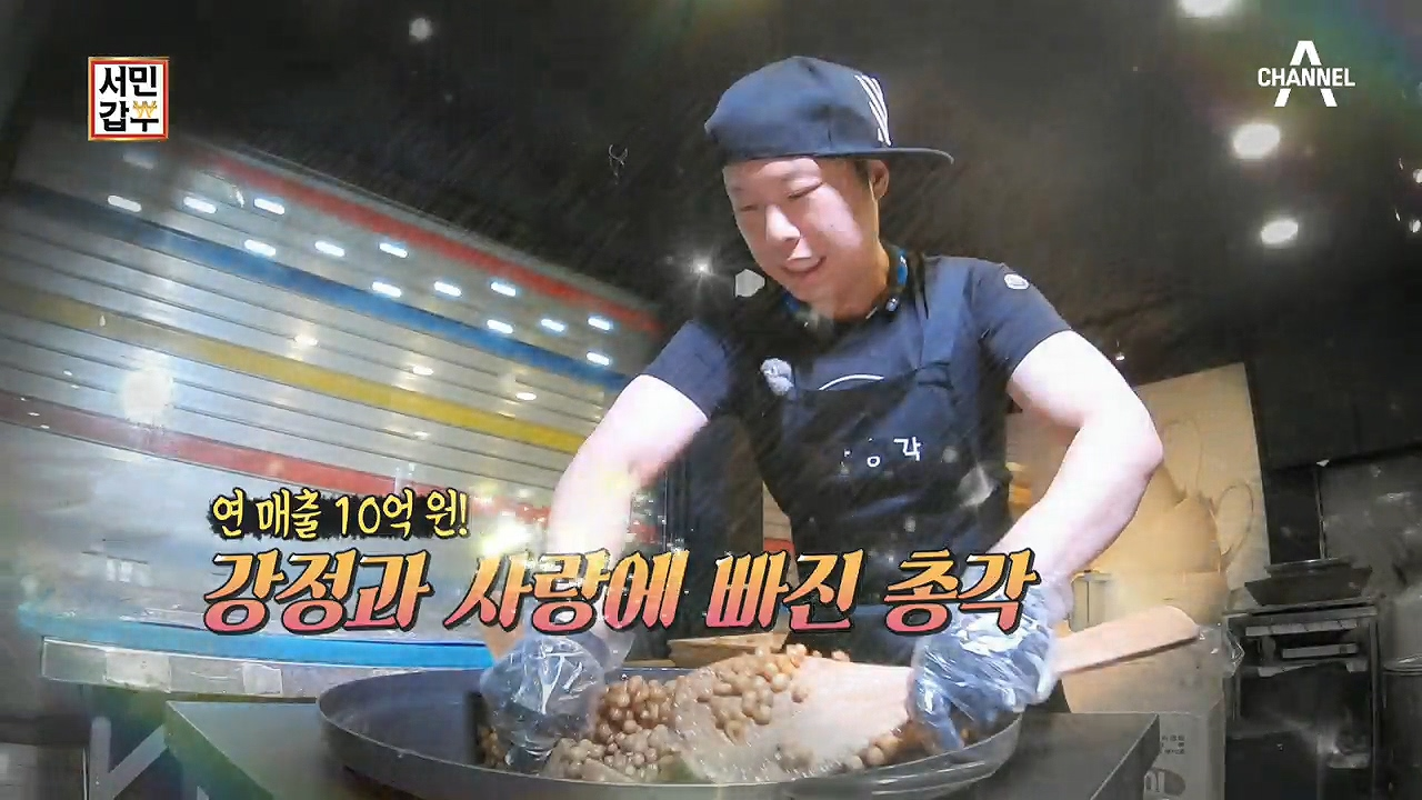 서민갑부 231회