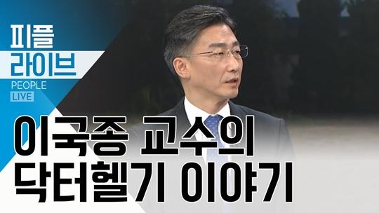 [피플 LIVE] 이국종 교수의 닥터헬기 이야기