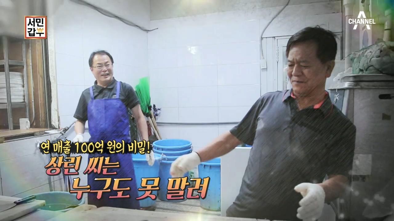 서민갑부 232회