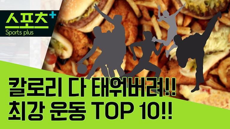 [스포츠+] 칼로리 다 태워버려!! 최강 운동 TOP ....