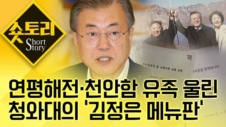 [숏토리] 연평해전·천안함 유족에게 김정은 사진 나눠준....