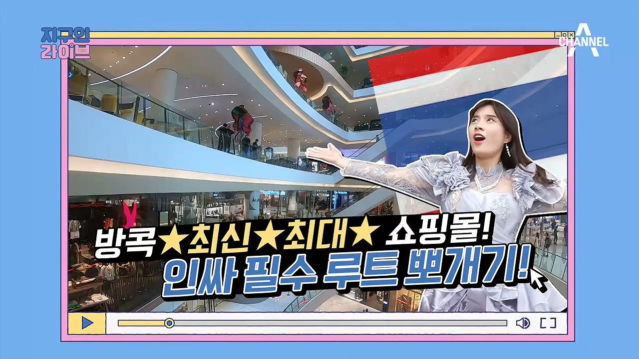 태국 최신★최대 쇼핑몰! 가는 방법부터 태국 여행객 쇼....
