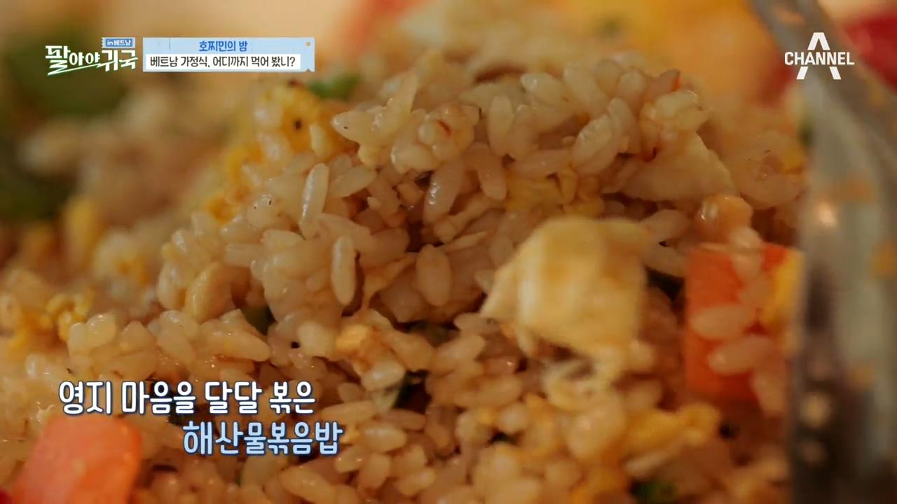 퇴근은 즐거워♬ 호찌민의 밤♥ 맛있는 베트남 가정식 어....