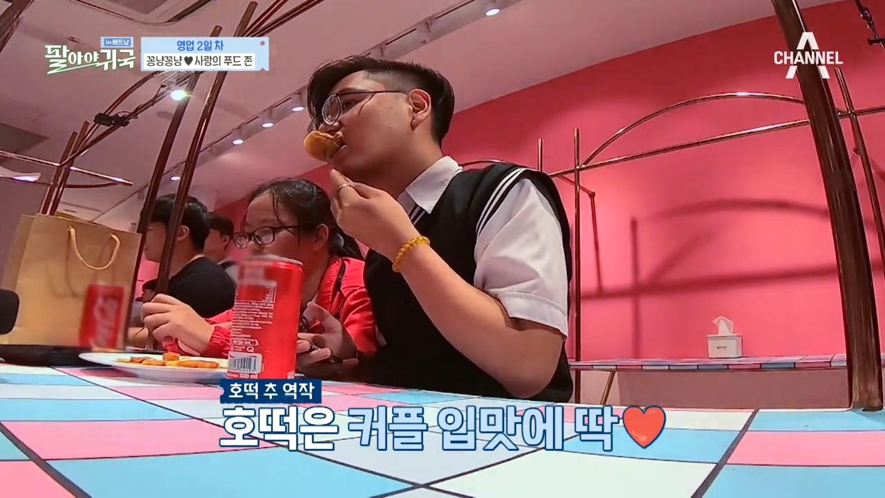 BTS 정국 호떡알아요?! 베트남 커플을 사로잡은 호떡....