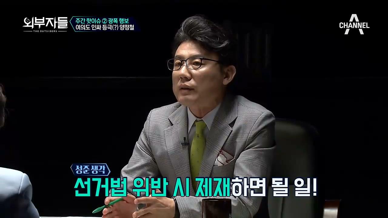 정책 연구 개발일 뿐, 한국당의 양정철 선거법 위반 논....