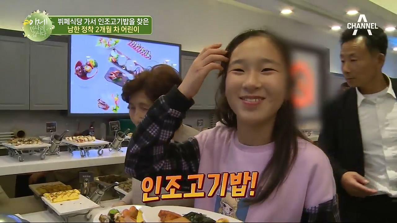 남한 정착 귀요미들! 뷔페식당 가서 인조고기밥을 찾다?....