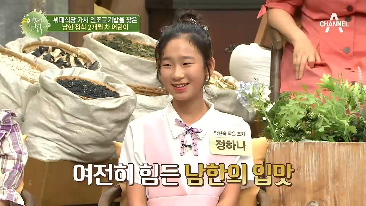 너무도 다른 입 맛! 북한 어린이들이 말하는 남한의 맛....