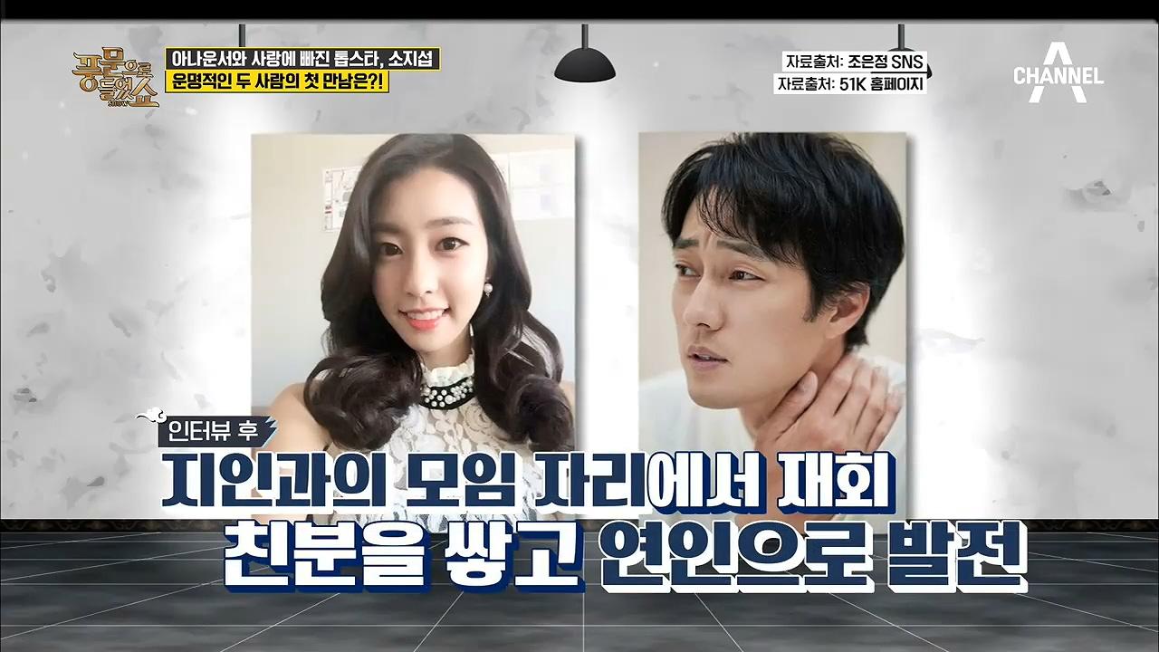 소지섭 데뷔 24년 만에 첫 공개 연애! 17살 연하 ....