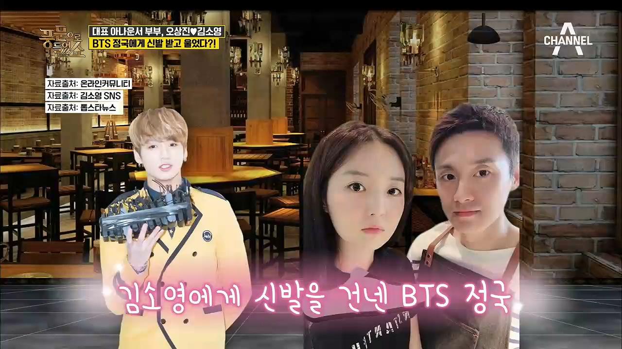 오상진의 그녀, 김소영 아나운서! 최애 아이돌 BTS ....