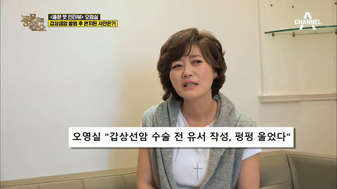 11년 차 배우 오영실의 인생사, 갑상샘암 진단받은 안....