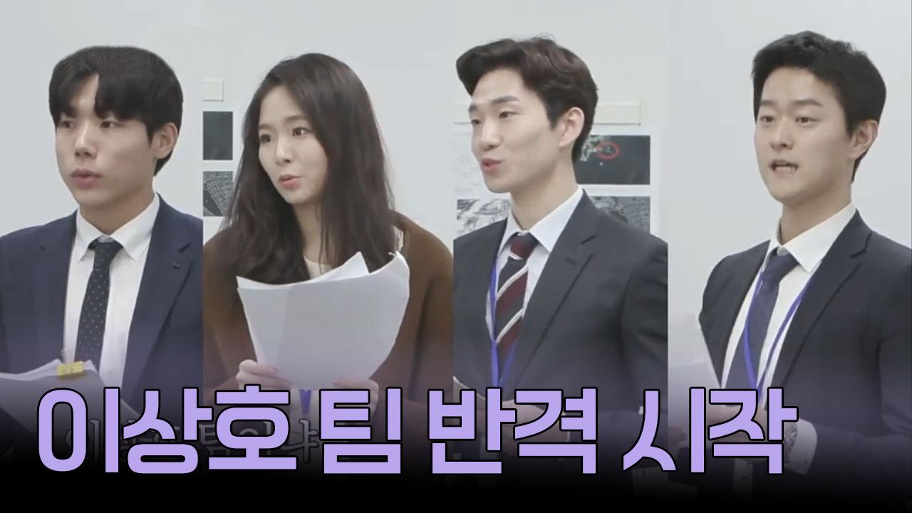 ↖이상호 팀의 반격이 시작되다↗ 상호X지원의 발표에 변....