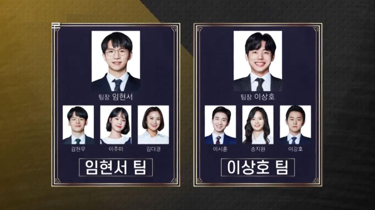 굿피플 응원단의 선택은 ★이상호 팀★ 다섯 번째 알이는....