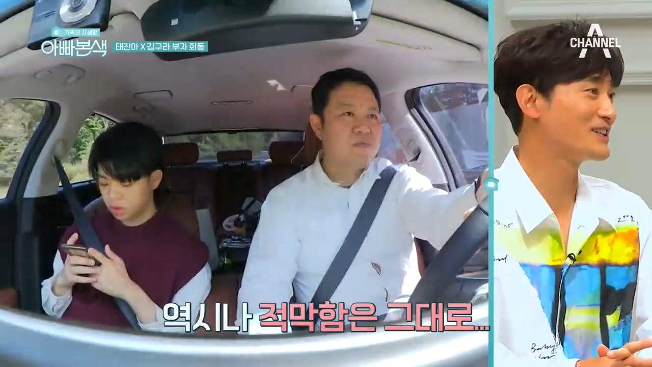 오랜만에 함께하게 된 구라&동현 부자! 차 안에선 어색....
