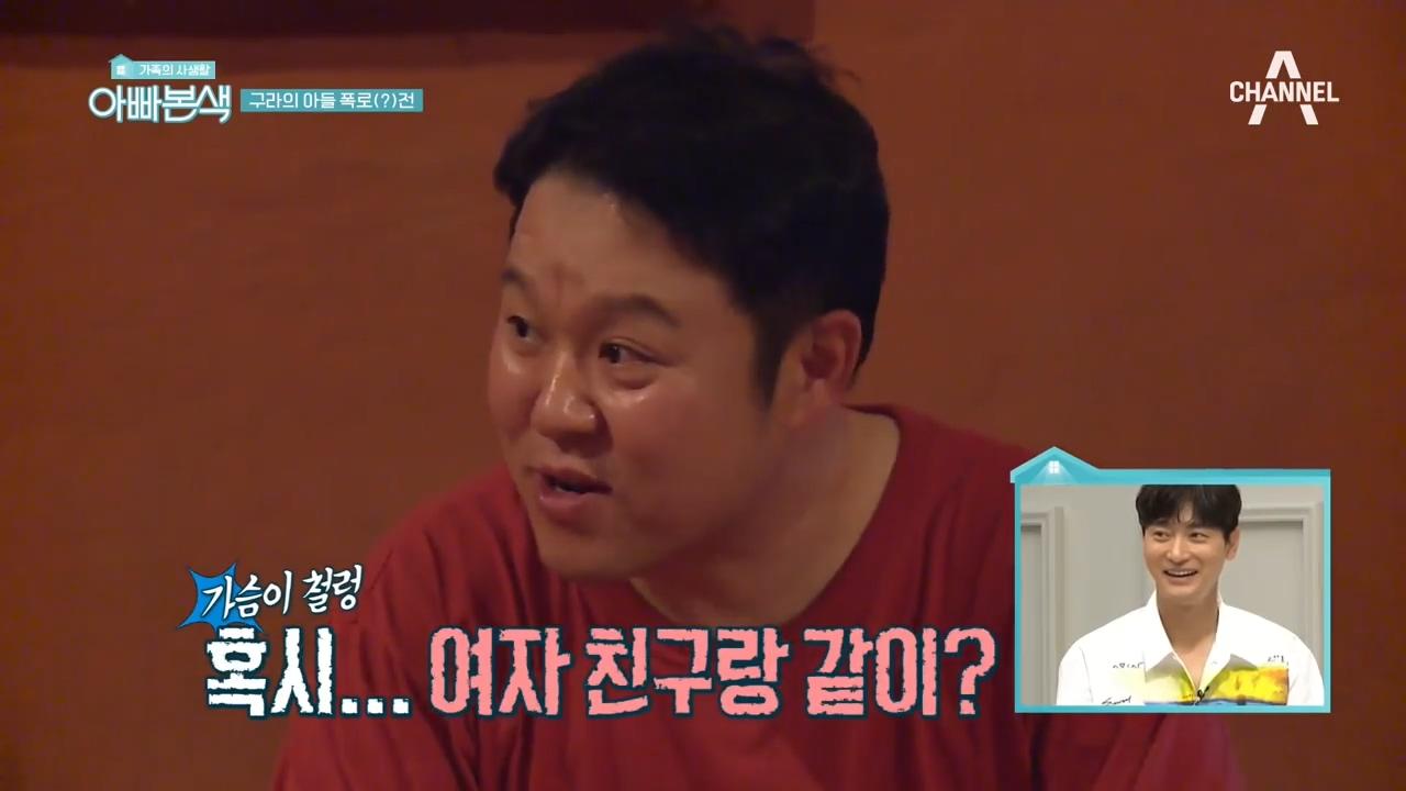 '혹시... 여자 친구랑 같이?' 구라가 동현의 집에 ....