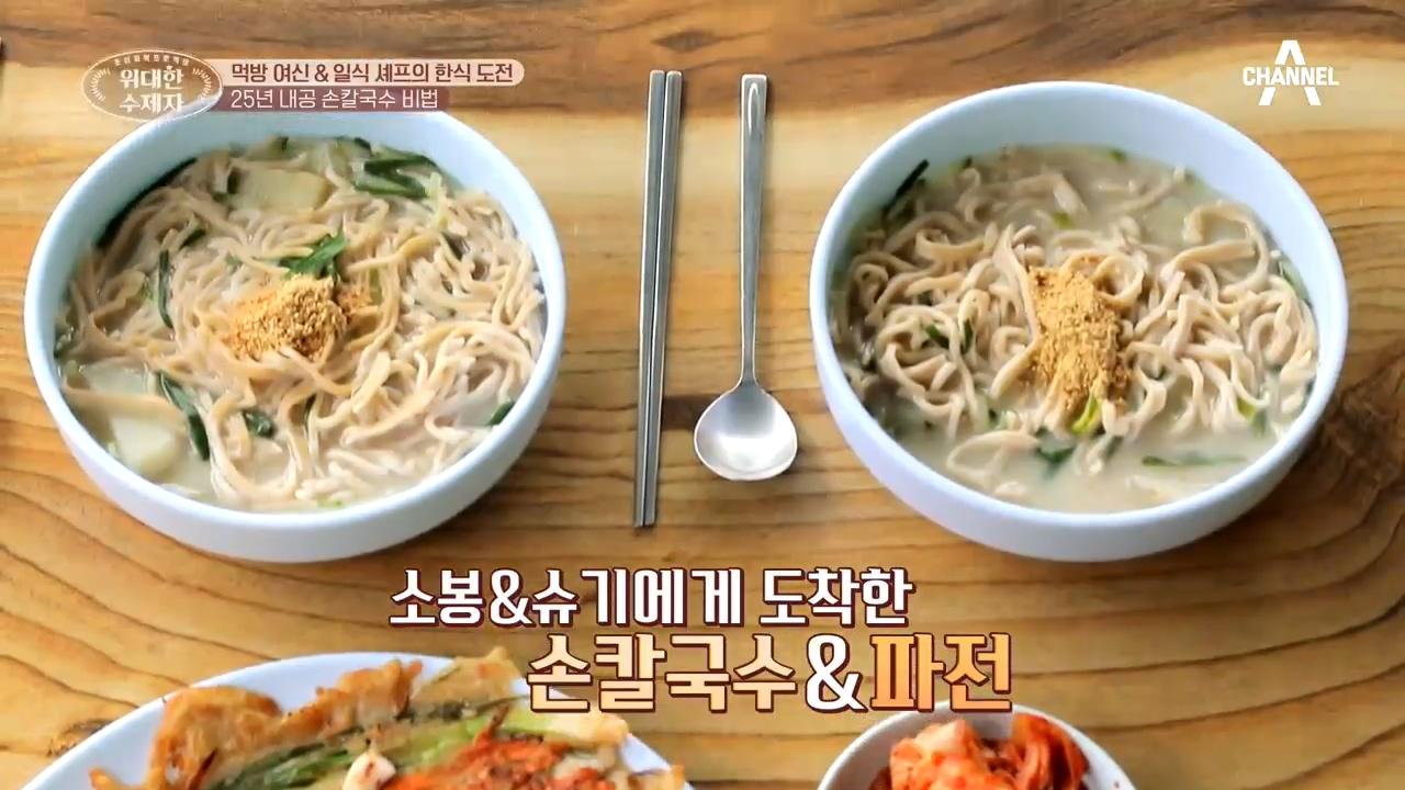 먹방 여신 '슈기'&일식 셰프 '김소봉'의 한식 도전기....