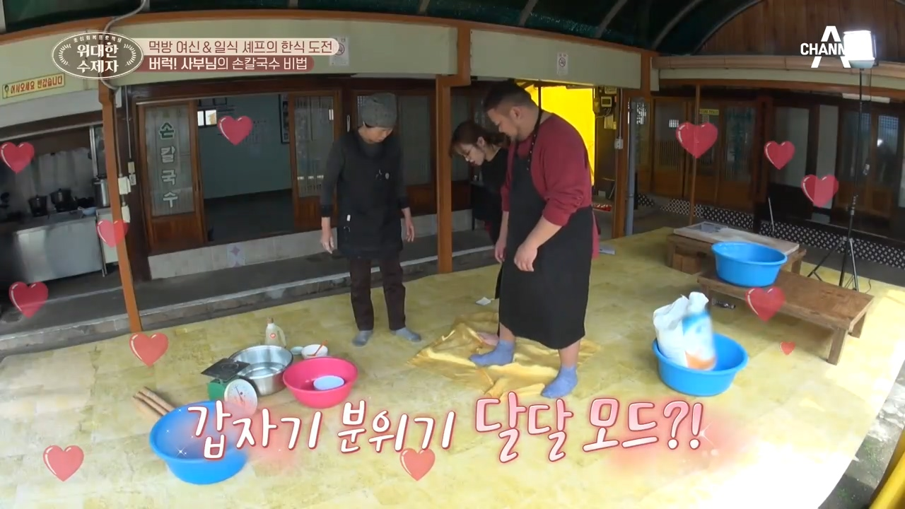 ♨버럭♨ 사부님의 손칼국수 비법! '슈기♥김소봉' 수제....