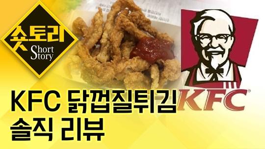 [숏토리] KFC 닭껍질 튀김, 직접 가서 먹어봤습니다....