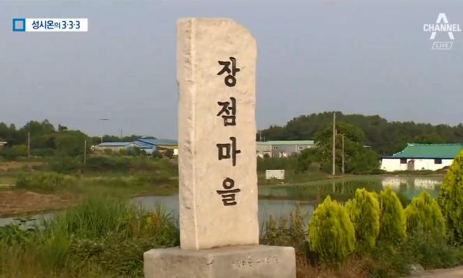 """[333 뉴스]'익산 장점마을' 암 집단 발병…""""비료공...."""