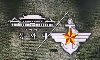 군, 허위 브리핑 靑 사전 보고했다…청와대 책임론 제기
