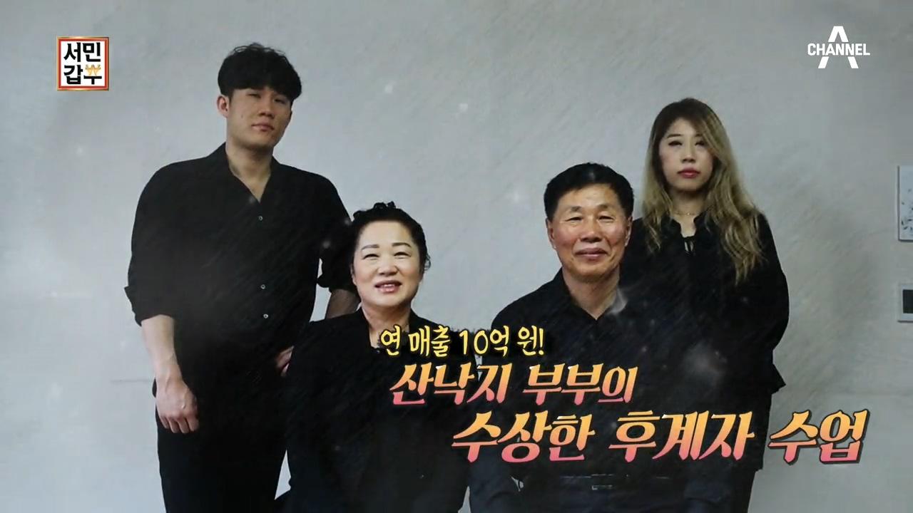 서민갑부 234회