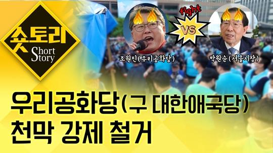 [숏토리] 우리공화당(구 대한애국당) 천막 강제 철거 ....