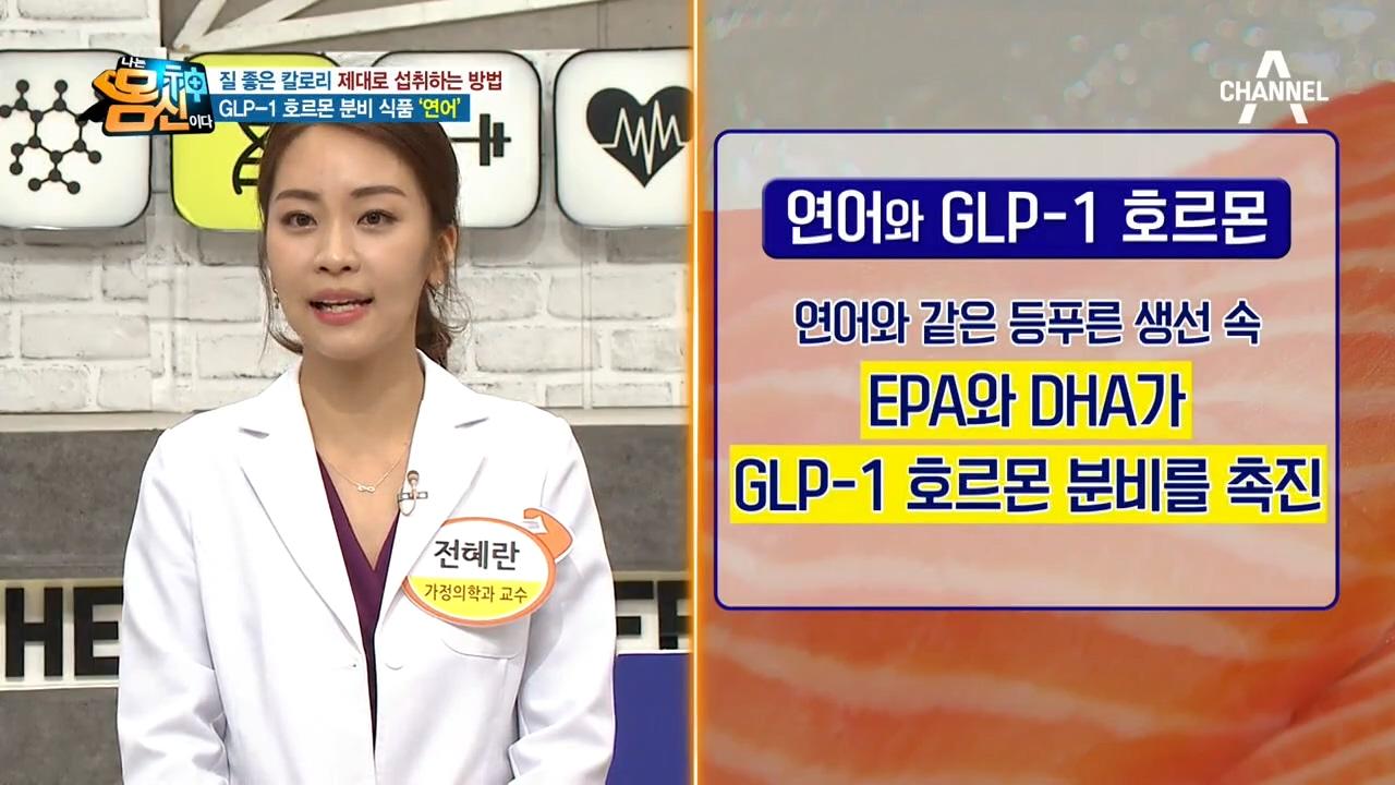 칼로리 커팅에 딱! 맞는 GLP-1 호르몬 분비 식품☞....
