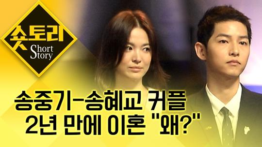[숏토리] 송중기 송혜교 '송송커플', 1년 8개월 만....