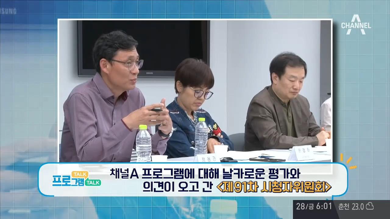 '채널A 시청자 마당' 395회