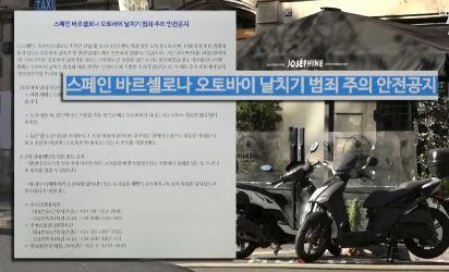 스페인 출장 간 한국인 여성, 바르셀로나서 날치기 피하....