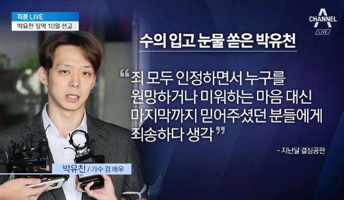 '마약 혐의' 박유천, 징역 10월에 집행유예 2년 선....