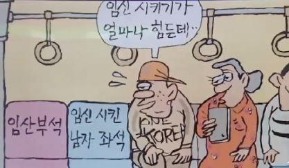 """[순간포착]""""남자도 힘들다"""" 지하철 임산부석 만화 논란"""