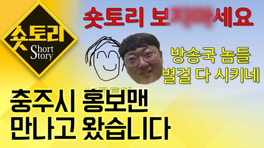 [숏토리] 충주시 홍보맨 김선태 주무관이 숏토리 썸네일....